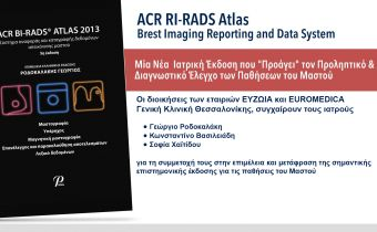 ACR RI-RADS Atlas, Breast Imaging Reporting and Data System